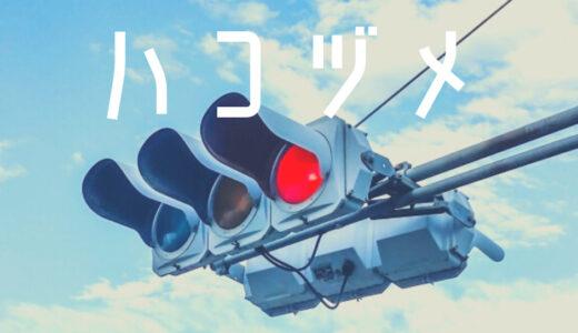 『ハコヅメ』6話ネタバレと感想│藤と川合に試練が…!今回も考えさせられる言葉がいっぱい。