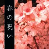 『春の呪い』最終回(6話)ネタバレと感想│呪われた恋の結末は?