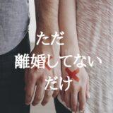 『ただ離婚してないだけ』3話ネタバレと感想│私じゃダメなの…!?鬼気迫る萩原みのりさんと中村ゆりさんの演技が圧巻!